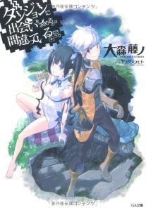 danmachi_light_novel_volume_1_cover