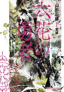 Rokka_no_Yūsha_light_novel_volume_1_cover