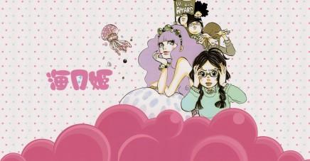 Princess Jellyfish: Complete Series –S.A.V.E.